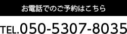 お電話でのご予約はこちら TEL.050-5307-8035