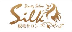脱毛サロンSilk(シルク)